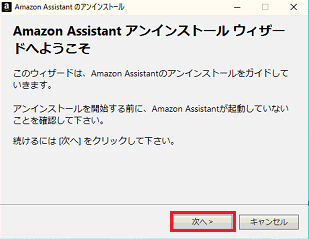 how to delete amazon assistant aa.hta